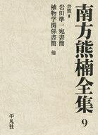<<政治・経済・社会>> 書簡 3 南方熊楠全集 9 / 南方熊楠