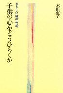 <<健康・医療>> 子供の心をどうひらくか やさしい精神分析 / 本田恵子
