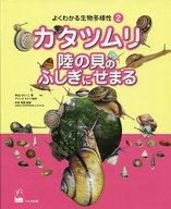 <<児童書・絵本>> カタツムリ 陸の貝のふしぎにせまる / 中山れいこ