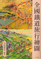 <<趣味・雑学>> 全國鐵道旅行繪圖 / 今尾恵介