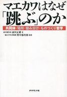 <<ビジネス>> マエカワはなぜ「跳ぶ」のか-共同体・場所 / 前川正雄