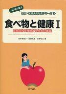 <<教育・育児>> 食べ物と健康 1 食品成分を理解する / 喜多野宣子