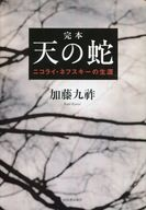 <<宗教・哲学・自己啓発>> 完本 天の蛇 ニコライ・ネフスキーの生涯 / 加藤九祚