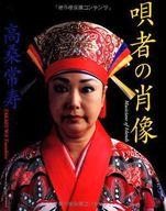 <<芸術・アート>> 唄者の肖像 / 高桑常久