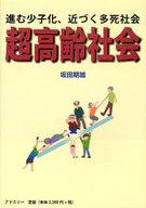 <<政治・経済・社会>> 超高齢社会-進む少子化、近づく多死社会- / 坂田期雄