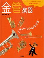 <<児童書・絵本>> 金管楽器 トランペットのなかま / 佐伯茂樹