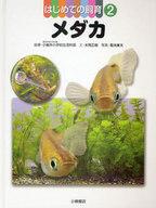<<児童書・絵本>> はじめての飼育 2 メダカ / 東京学芸大学附属小金