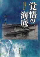 <<政治・経済・社会>> 覚悟の海底 / 加川英一