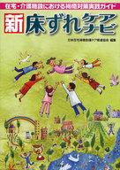 <<政治・経済・社会>> 新 床ずれケアナビ 在宅・介護施設におけ / 日本在宅褥瘡創傷ケア
