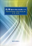 <<科学・自然>> 化学 基本の考え方を学ぶ 下 原著第6版 / R・チャン