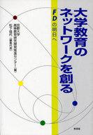 <<教育・育児>> 大学教育のネットワークを創る-FDの明日 / 京都大学高等教育研究