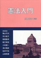 <<政治・経済・社会>> 憲法入門 / 緒方章宏