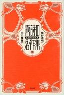 <<芸術・アート>> 漢詩の名作集 下 / 簡野道明