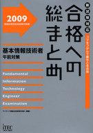 <<コンピュータ>> 2009合格への総まとめ 基本情報技術者午前対策 / アイテック情報技術教育研究部