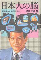 <<宗教・哲学・自己啓発>> 日本人の脳 脳の働きと東西の文化 / 角田忠信