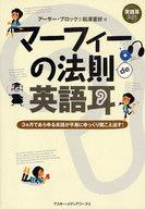 <<語学>> CD付)マーフィーの法則 de 英語耳 / アーサー・ブロック/松澤喜好