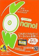<<サブカルチャー>> VOW nano! 街のヘンなもの大カタログ / 宝島編集部