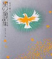 <<児童書・絵本>> 星の童話集 / 宮沢賢治/浜田台児