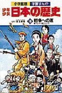<<歴史・地理>> 少年少女日本の歴史19 戦争への道 / 児玉幸多/あおむら純