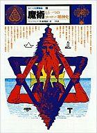 <<サブカルチャー>> 魔術 もう一つのヨーロッパ精神史イメージの博物誌4 / フランシス・キング/澁澤龍彦