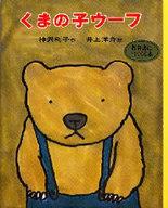 <<児童書・絵本>> ポプラ社の創作童話11 くまの子ウーフ / 神沢利子/井上洋介