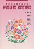 <<教育・育児>> 教育課程・保育課程 第2版 / 林秀雄