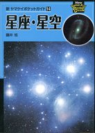 <<科学・自然>> 新ヤマケイポケットガイド 14 星座・星空 / 藤井旭