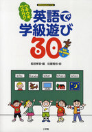 <<語学>> ワクワクウキウキ英語で学級遊び30 / 稲垣孝章