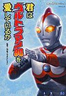 <<漫画・アニメ>> 君はウルトラマン80を愛しているか / 円谷プロダクション