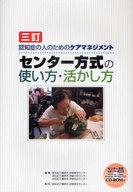 <<健康・医療>> センター方式の使い方・活かし方 3訂 認知症の人のためのケアマネジメント / 認知症介護研究・研修東京センター