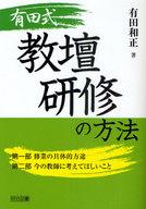 <<教育・育児>> 有田式教壇研修の方法 / 有田和正