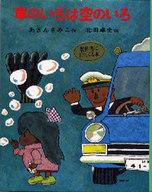 <<児童書・絵本>> 車のいろは空のいろ / あまんきみこ/北田卓史