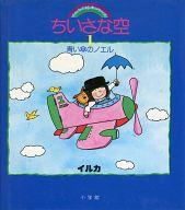 <<児童書・絵本>> ちいさな空1 青い傘のノエル / イルカ