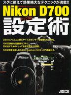 <<趣味・雑学>> 脱・間違いだらけのセットアップ Nikon D700 とっておき設定術 / アスキーデジタルカメラ編集部