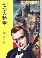 <<児童書・絵本>> 七つの秘密 怪盗ルパン全集10 / モーリス・ルブラン/南洋一郎