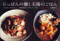 <<生活・暮らし>> にっぽんの麺と太陽のごはん なつかしくてあたらしい、白崎茶会のオ 2 / 白崎裕子