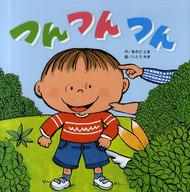 <<児童書・絵本>> つんつんつん わくわくメルヘンシリーズ / あさだとま