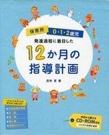<<教育・育児>> 保育所0・1・2歳児 12ヶ月の指導計画 / 民秋言