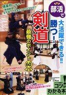 <<スポーツ>> 勝つ!剣道 最強のポイント60 / 所正孝