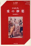 <<芸術・アート>> ドニゼッティ 愛の妙薬 オペラ対訳ライブラリー / 坂本鉄男