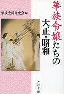 <<歴史・地理>> 華族令嬢たちの大正・昭和 / 華族史料研究会