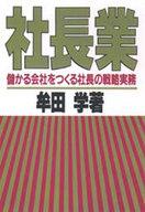 <<ビジネス>> 社長業 儲かる会社をつくる社長の戦略実務 / 牟田学