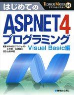 <<コンピュータ>> ASP.NET4プログラミング VB編 / 土井毅