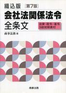 <<政治・経済・社会>> 織込版 会社法関係法令全条文 第7版 / 商事法務