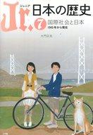 <<教育・育児>> ジュニア 日本の歴史 7 / 大門正克