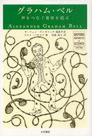 <<科学・自然>> オックスフォード科学の肖像 グラハム・ベル / O・ギンガリッチ