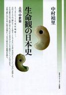 <<歴史・地理>> 生命観の日本史 古代・中世篇 / 中村禎里