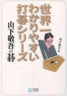 <<趣味・雑学>> 山下敬吾の碁 世界一わかりやすい打碁シリーズ / 山下敬吾