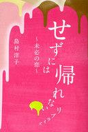<<生活・暮らし>> せずには帰れない リプライズ未必の恋 / 島村洋子