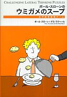 <<エッセイ・随筆>> ポール・スローンのウミガメのスープ 水平思考推理ゲーム / ポール・スローン